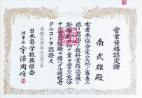 日本易学振興協会 営業資格認定證